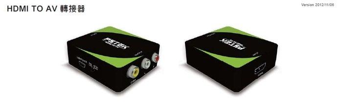 【昌明視聽】五角科技 數位類比轉換器 HDC-HAV1 HDMI 輸入 / AV RCA 輸出