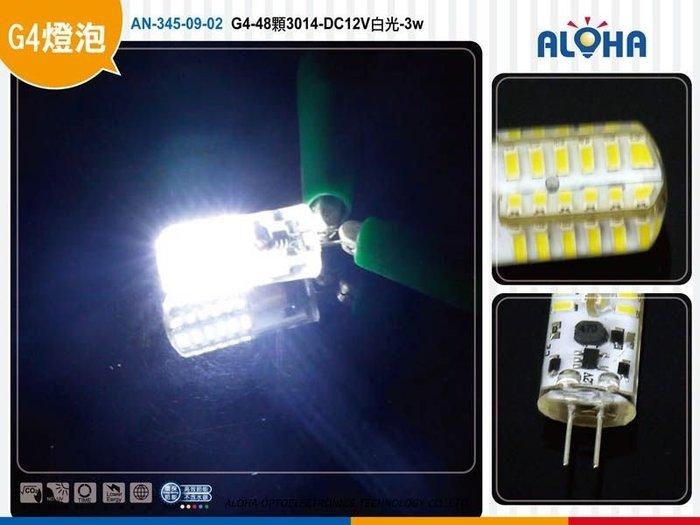 G4燈泡【AN-345-09-02】G4-48顆3014-DC12V 白光 藍.紅.綠LED豆燈泡 美術燈 全發光 杯燈