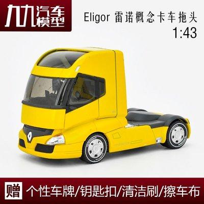1:43 Eligor 雷諾概念卡車 拖頭 Renault Radiance 雷諾卡車模型