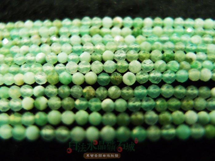 白法水晶礦石城    澳洲  天然 -澳洲玉/綠玉髓2mm 切面 Orgonite奧剛 串珠/條珠 材料