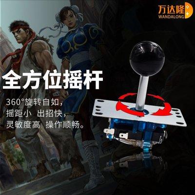 搖桿街機搖桿小八向圓檔方檔游戲搖桿格斗電腦搖桿 街機搖桿配件
