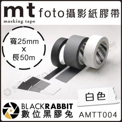 數位黑膠兔【 mt foto 白色膠帶 25mm 長50m】鐵人 大力 攝影 膠帶 保護 相機 防滑防水 不殘膠