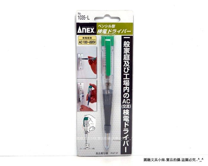 【圓融工具小妹】含稅 日本 ANEX 高品質 鉛筆型 電壓檢測器 檢電起子 AC100-220V NO.1035-L