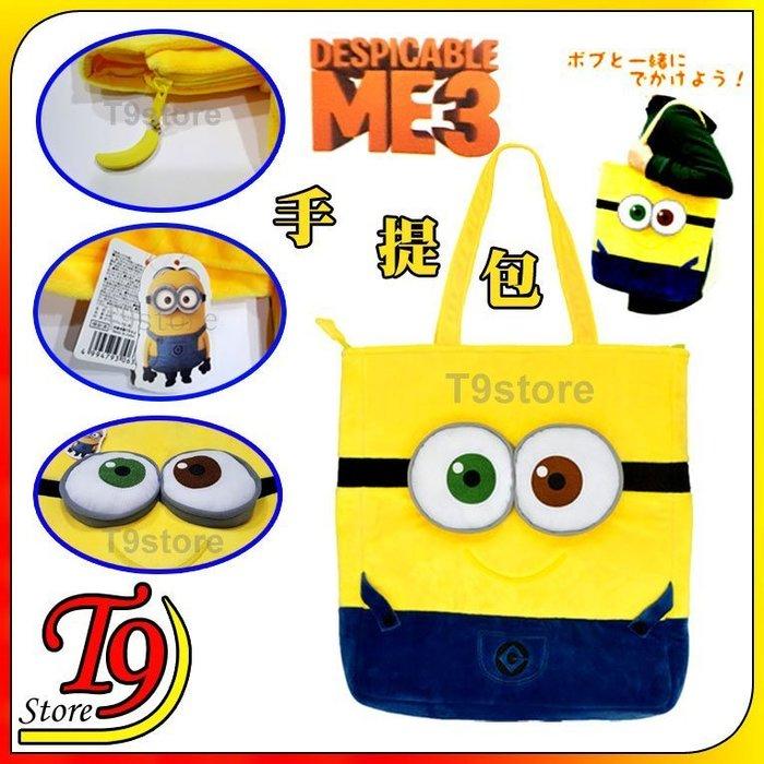 【T9store】日本進口 小小兵臉部 高質感可愛單肩包 手提包 外出包 造型包 時尚包