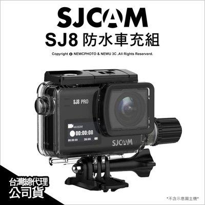 【薪創台中】SJCam SJ8 專用 防水車充組 原廠配件 防水殼 車充線 防水盒 運動攝影機 公司貨