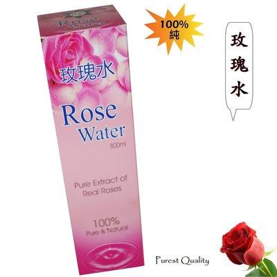 [玫瑰水]   純露玫瑰化妝水    ...