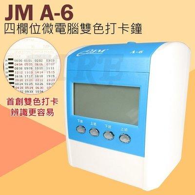 【贈100卡紙+5人卡架】JM A-6 四欄位微電腦雙色打卡鐘 四欄位 雙色打卡 UB卡 LCD背光螢幕 體積小巧