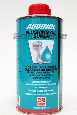【易油網】ADDINOL 引擎清洗劑 FLUSHING OIL SUPER WAKO 強生 Shell