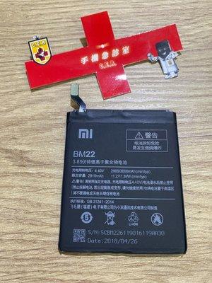 手機急診室 小米 紅米 BM22 小米5 電池 耗電 無法開機 無法充電 電池膨脹 現場維修