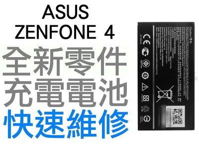 ASUS ZenFone4 A400CG T00I C11P1404 全新電池 無法充電 膨脹【台中恐龍維修中心】