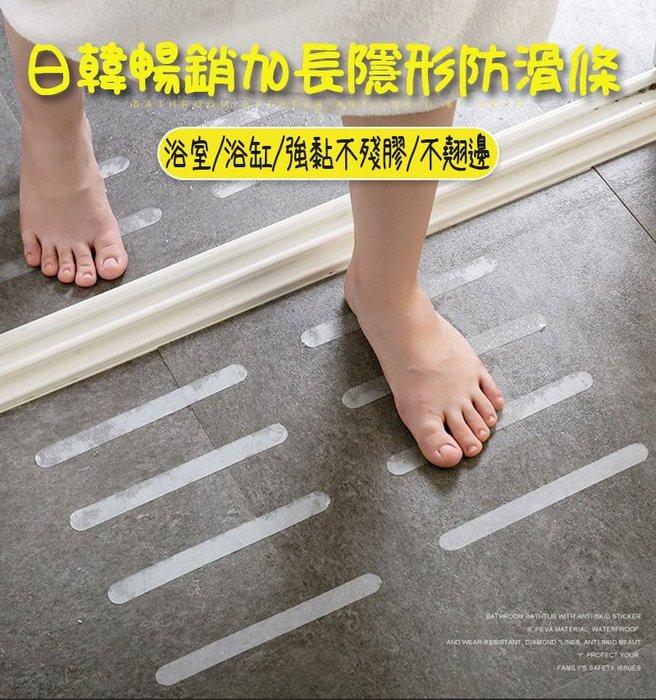 日韓暢銷加長隱形防滑條