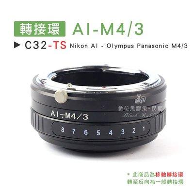 數位黑膠兔【 C32-TS 轉接環 A...