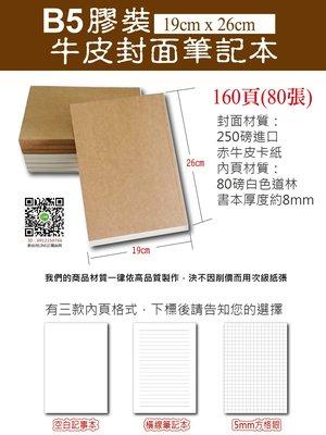 小紅門【無印牛皮系列 膠裝 筆記本 B5-160頁 牛皮紙 內頁 白色】膠裝書 空白 橫線 5mm方格眼 作業簿