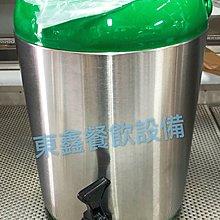 全新 親心 10L保溫茶桶
