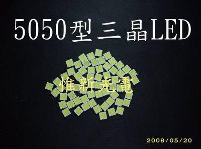 光展 PLCC 5050 3晶 led(2220) 貼片式LED 白光 黃光 綠光 藍光 重黃光 紅光 100顆60元