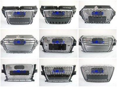 《※台灣之光※》全新AUDI奧迪A3 A4 A5 Q3 Q5 Q7 RS S AVANT B8 B8.5 水箱罩台灣製