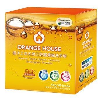 【JM媽咪】costco好市多代購 Orange House 橘子工坊 濃縮洗衣粉 4公斤 #120289