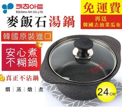 台灣現貨 韓國 kitchen art 麥飯石不沾燉鍋湯鍋24CM