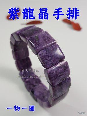 紫龍晶手排板 五行屬木金者適合配戴紫龍...