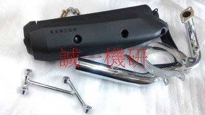 誠一機研 大羊白鐵管 低調款 RV 250 270 GTS 300 MAXSYM 400 600 KXCT 排氣管