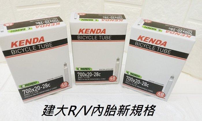 盒裝KENDA 700*20/28C 48mm R/V 法式氣嘴內胎 自行車 公路車 單車 內胎