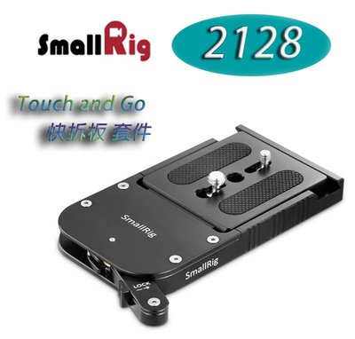 【EC數位】SmallRig 2128 Touch and Go 快拆板 攝影機快拆套件