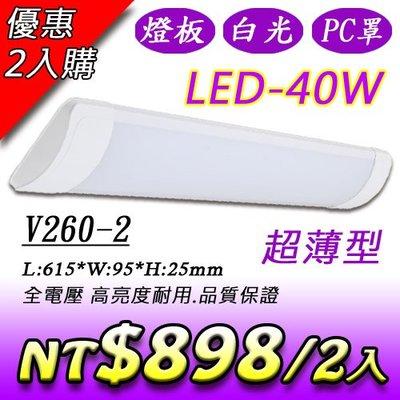 團購2入【LED 大賣場】(DV260-2)日光吸頂燈 LED-40W 白光 2尺 高亮度全電壓 適用於居家.另有吊燈
