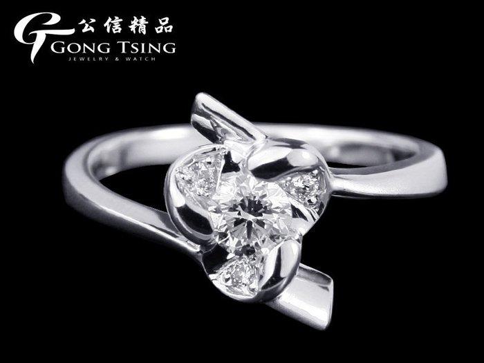 【公信精品】全新訂製鑽戒 0.32克拉 白K金天然鑽石女戒指 30分鑽戒