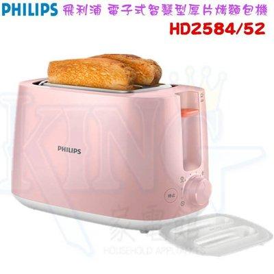 【大王家電館】【現貨熱賣↗】PHILIPS 飛利浦電子式智慧型厚片烤麵包機 HD2584/52