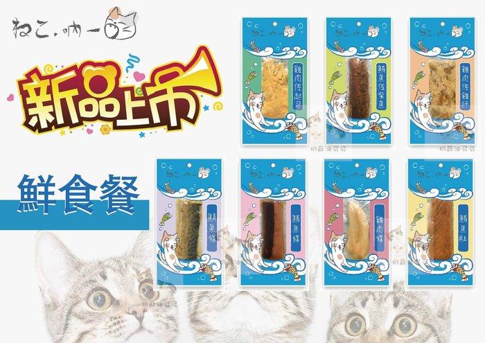 奶蘇油屁屁2.0~新品上市 吶一口貓鮮食 7種口味 貓點心 貓零食
