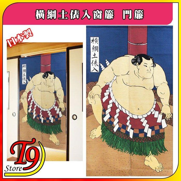 【T9store】日本製 橫綱土俵入窗簾 門簾(85x150cm)