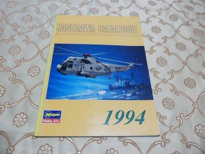 藍色小館12--------1994 HASEGAWA CATALOGUE