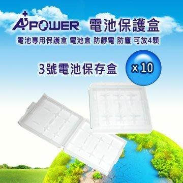 ☆全盛國際☆電池盒(電池保存盒)-10個→任您搭配3.4號電池盒共10個