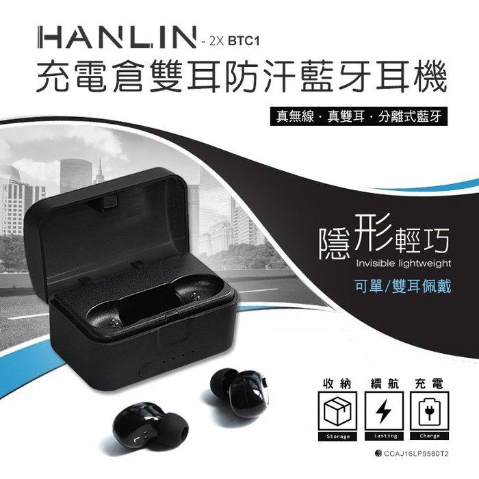 【 全館折扣 】 磁吸耳機 送 充電倉 無線耳機 雙耳防汗藍芽耳機 運動耳機 隱形耳機 HANLIN052XBTC1