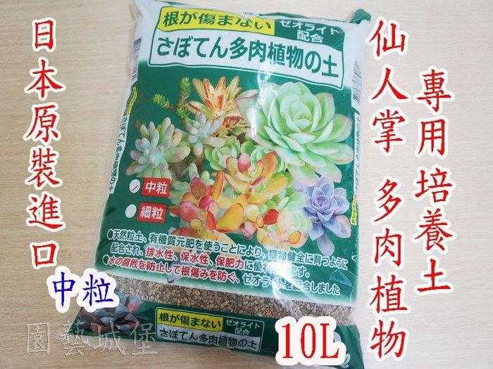 【園藝城堡】花之屋 ~仙人掌 多肉植物專用培養土(10L) 日本原裝進口