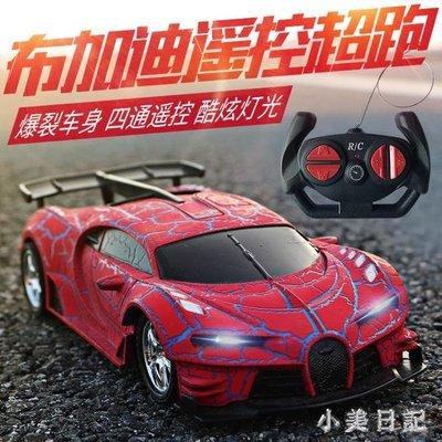 【新品上市】兒童遙控汽車 男孩充電電動玩具車 遙控賽車漂移小汽車帶燈光 aj6975 〔可愛咔〕