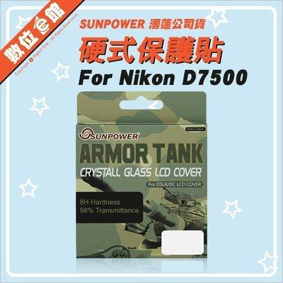 免運 數位e館 公司貨 Sunpower 防爆硬式保護貼 坦克裝甲 NIKON D7500 靜電式