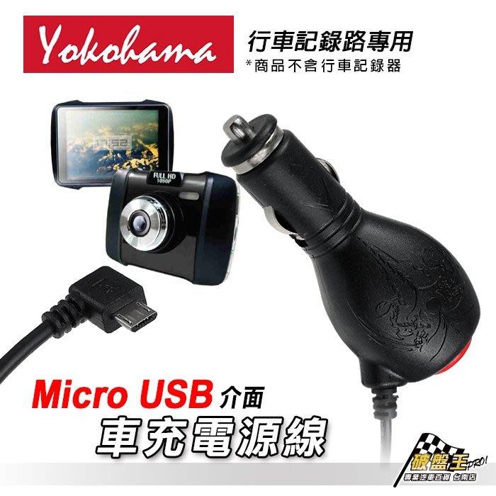 破盤王 台南 ㊣ 製 12V~24V Micro USB~3.5米長~麥克線 開關 車充線