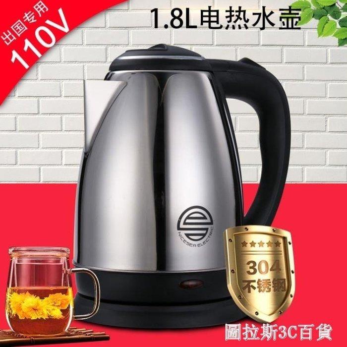 110V電水壺出國旅游學習304不銹鋼電熱水壺美國家用110伏燒開水壺  QM