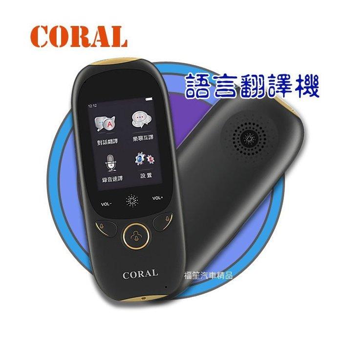 【福笙汽車精品】CORAL MUN1 AI WiFi語音翻譯機 - WiFi雲端45國語言直譯 / 4國語言離線翻譯