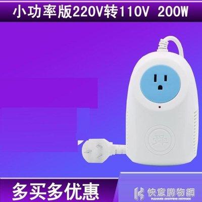 變壓器舜紅220V轉110V 200W電源電壓轉換器全銅足功率日本凈化器 igo