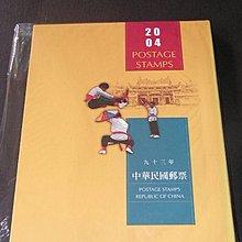 【愛郵者】〈年度冊〉最缺的一本..93年 精裝本 郵局原裝冊 內含全年度完整郵票.小全張 直接買