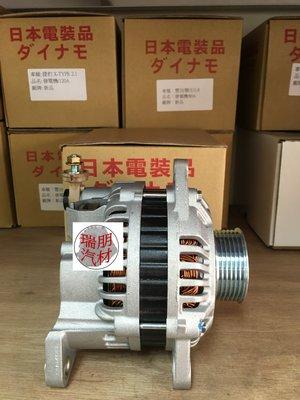 ※瑞朋汽材※日產TEANA 2.3 05-08 (J31) 發電機 日本件新品 特價2500元