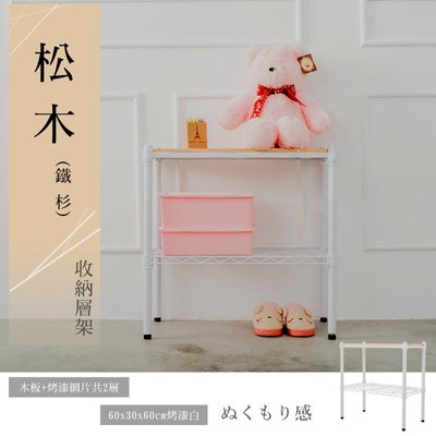 層架【UHO】 60x30x60cm 松木二層收納層架-烤漆白