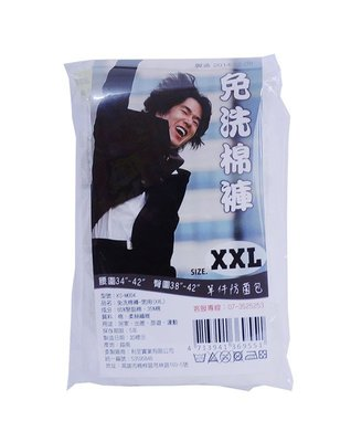 【B2百貨】 綺思美免洗棉褲-男(XXL) 4713941369551 【藍鳥百貨有限公司】