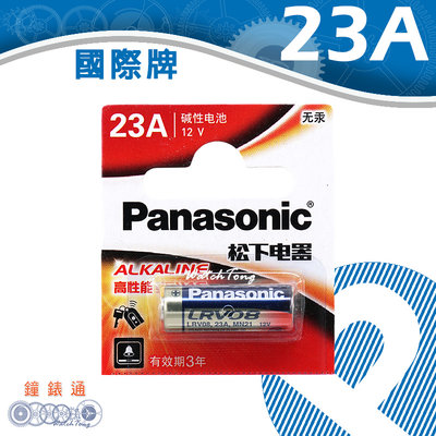 【鐘錶通】Panasonic 國際牌 遙控器電池 23A / 12V / LR23A 單顆售
