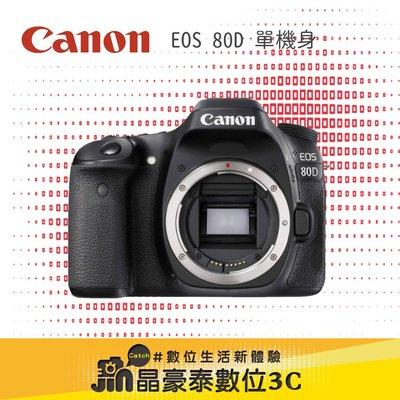 Canon EOS 80D 單機身 BODY 平輸 高雄 晶豪泰 實體店面 請先洽詢貨況 #