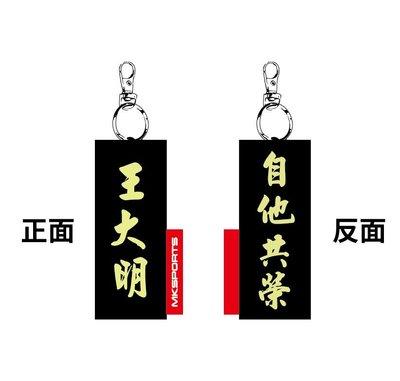 黑帶鑰匙圈 (雙面繡 - 雙面文字)
