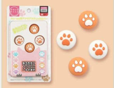 傑仲 (有發票)Switch 阿吉托摩原版手把貓抓類比套4入組 水果橙