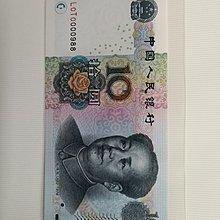 2005年10元(号码LOT0000988)